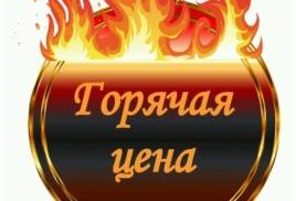 ВЕСЬ ИЮНЬ -СКИДКА НА СТРОЙКУ!